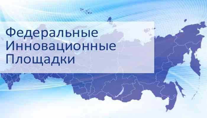 Центру присвоен статус федеральной инновационной площадки