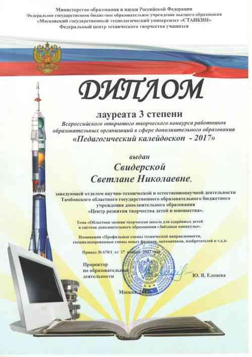 диплом_пед калейдоскоп