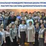 открытие школы проф мастерства