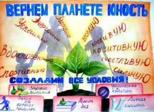 Вернем планете юность_1 место