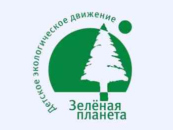 Итоги регионального этапа Всероссийского детского экологического форума «Зеленая планета 2018»