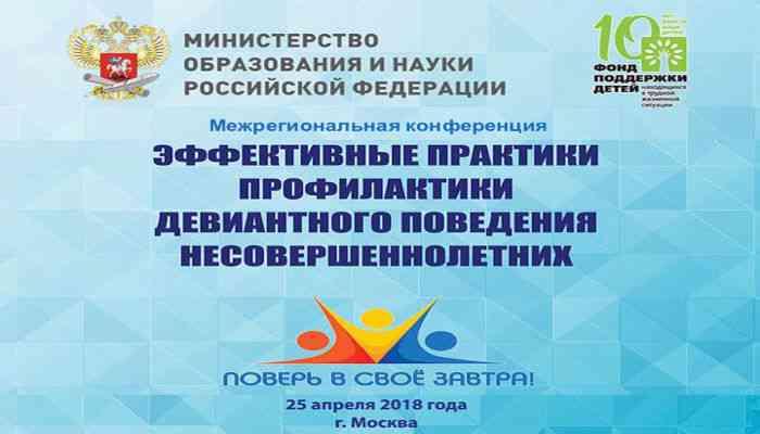 Межрегиональная конференция «Эффективные практики профилактики девиантного поведения несовершеннолетних»