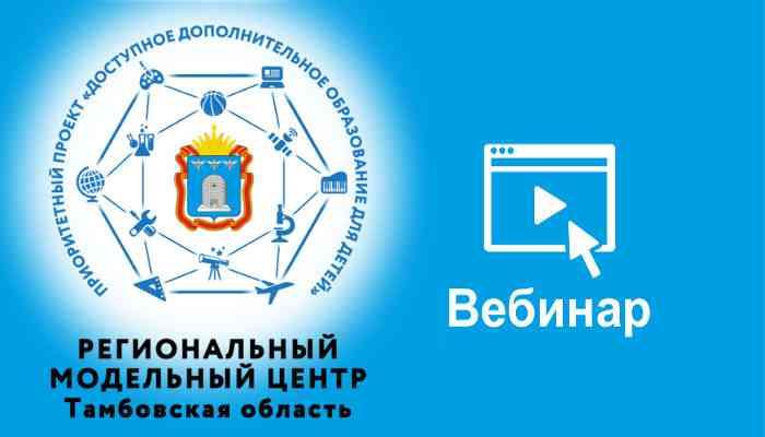 Региональным модельным центром дополнительного образования детей проведен вебинар
