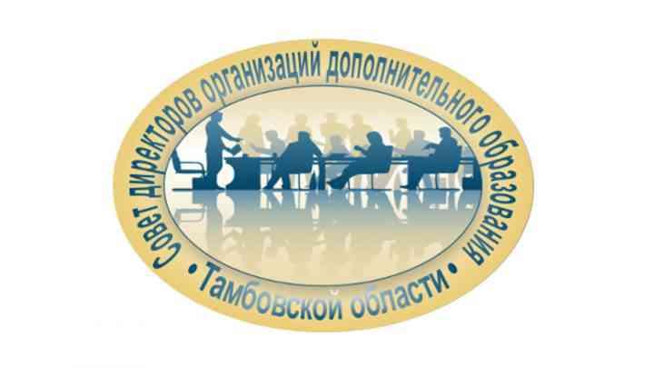Расширенное заседание Совета директоров организаций дополнительного образования