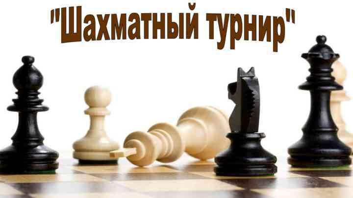 Шахматный турнир в Центре интеллектуального и творческого развития ребенка «УникУМ»