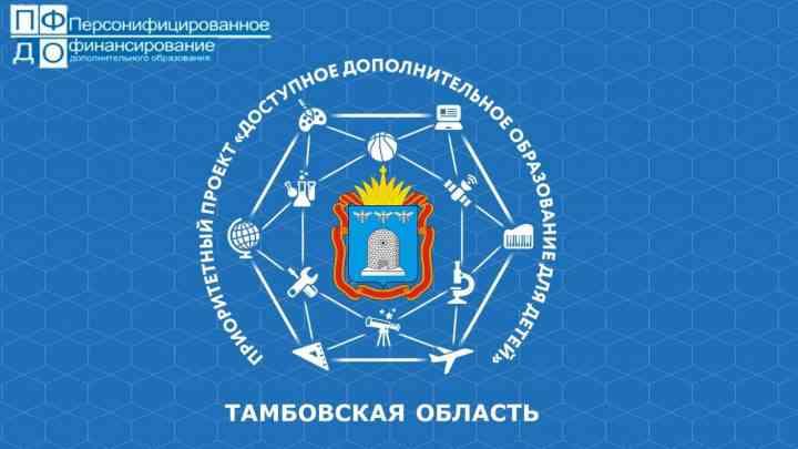 Персонифицированное финансирование дополнительного образования в Тамбовской области
