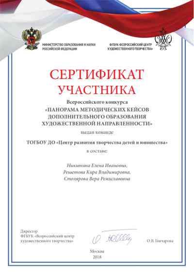 сертификат участника Всеросс конкурса