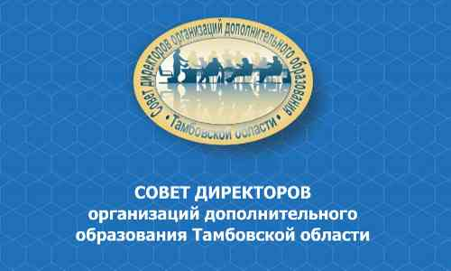 совет-директоров