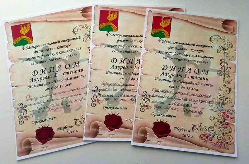 дипломы-лауреатов