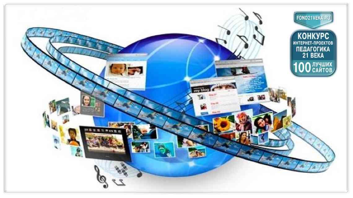 Всероссийский конкурс интернет-проектов образовательного пространства «ПЕДАГОГИКА 21 ВЕКА». Подведены итоги и утверждены проекты-победители