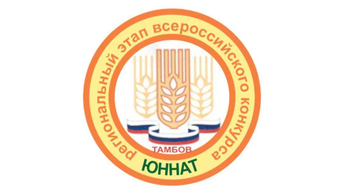 Итоги регионального этапа Всероссийского конкурса «Юннат»