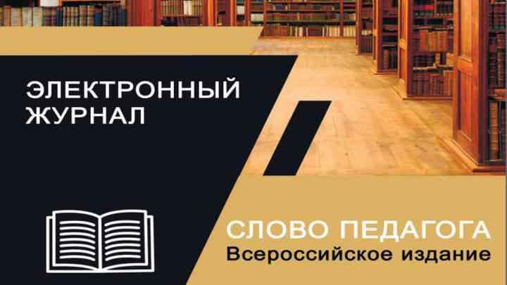 Публикация специалиста Регионального модельного центра дополнительного образования детей во всероссийском  журнале