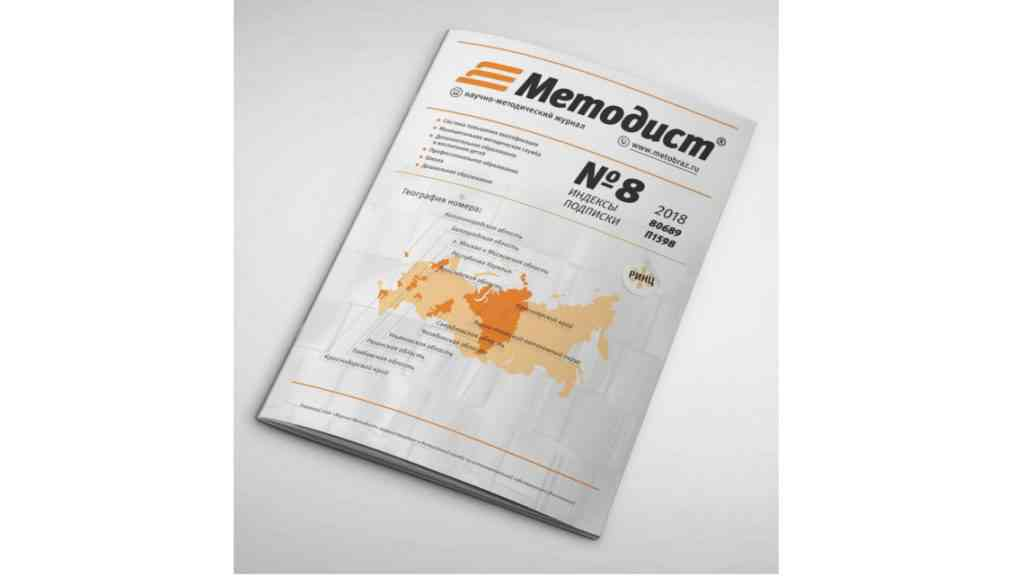 ЛБ в журнале_Методист