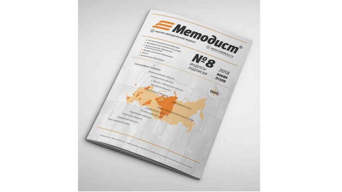 Актуальная тема номера федерального журнала «Методист» — деятельность «Лаборатории безопасности» в Тамбовской области