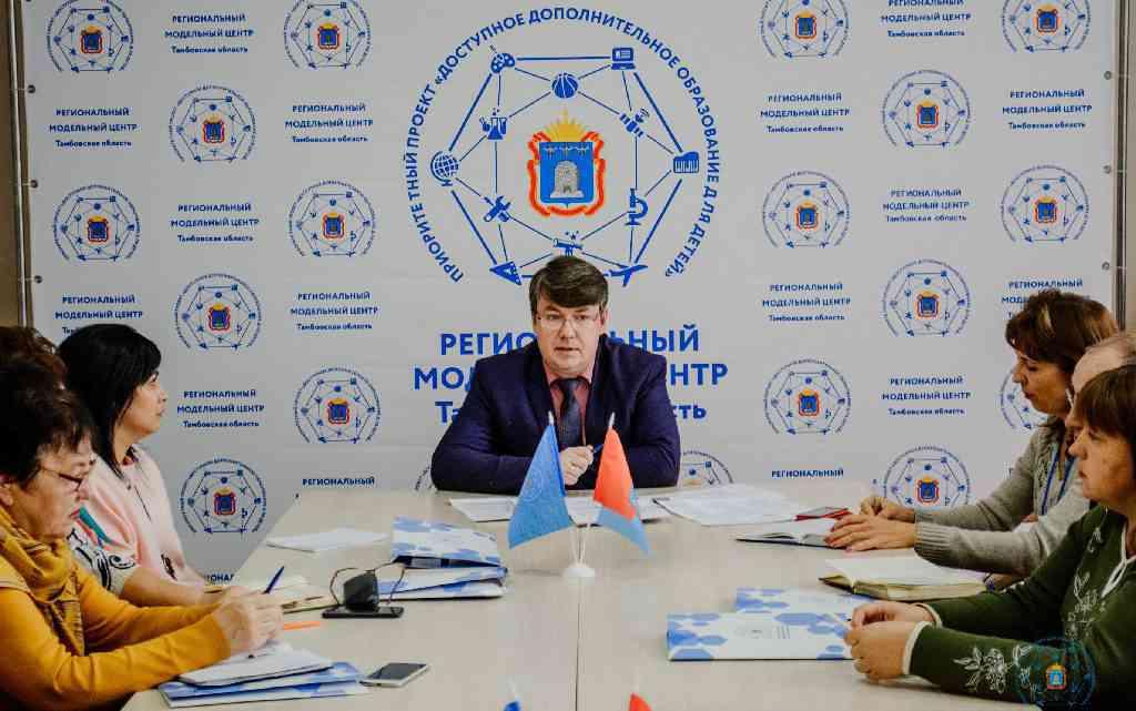 Заседание Президиума Совета директоров  организаций дополнительного образования