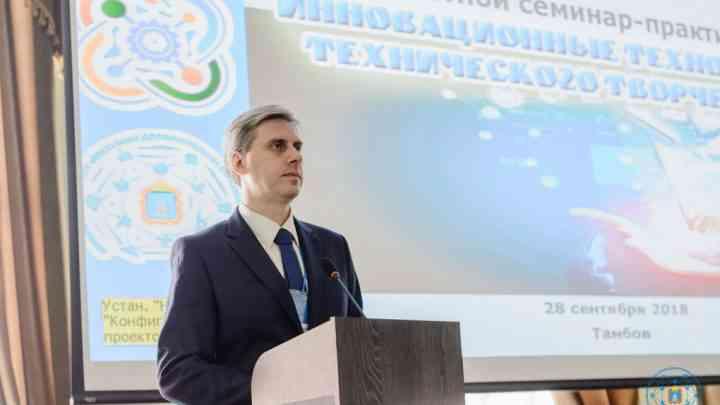 В Тамбове состоялся областной семинар-практикум по инновационным технологиям технического творчества