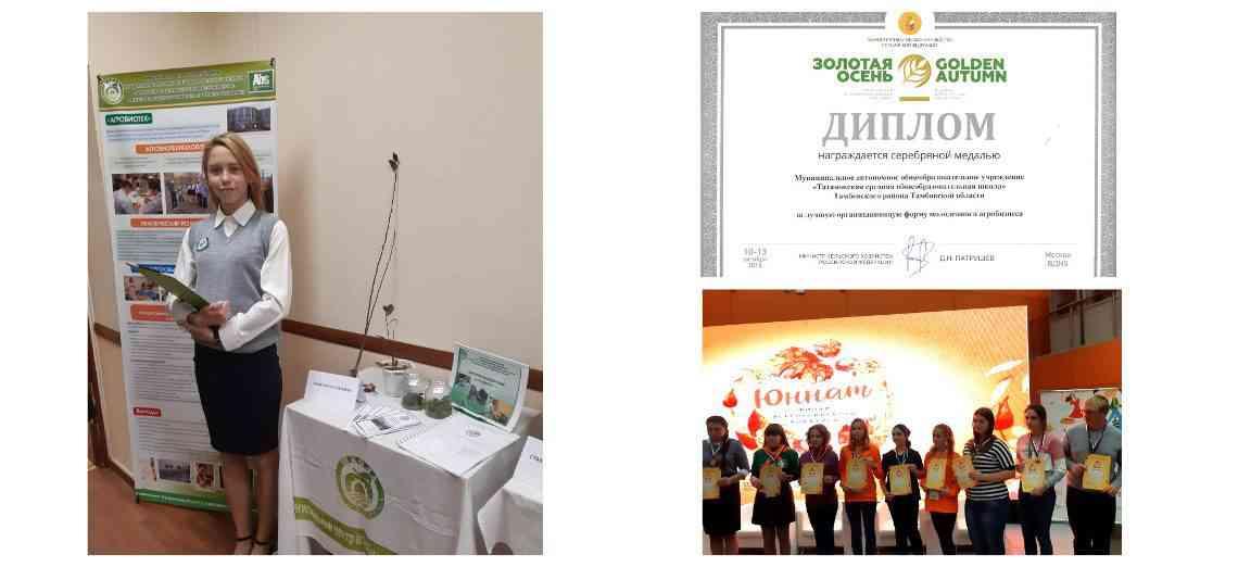 Итоги Всероссийского конкурса «Юннат»