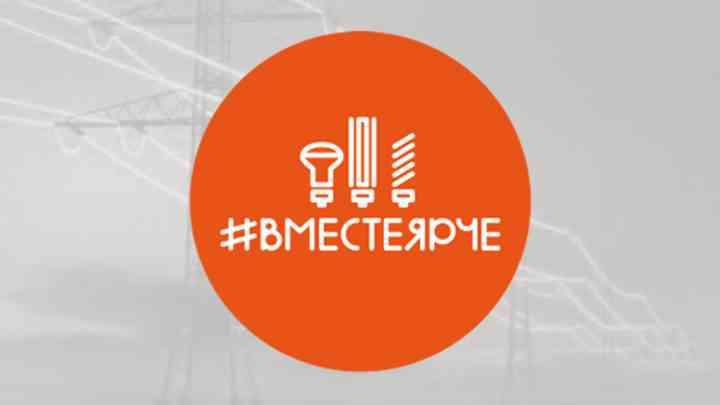 Итоги регионального этапа Всероссийского конкурса творческих, проектных и исследовательских работ учащихся «#ВместеЯрче»