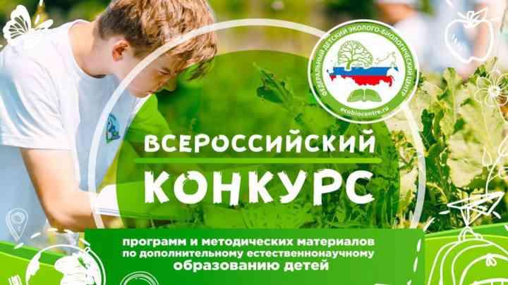 Подведены итоги Всероссийского конкурса программ и методических материалов по дополнительному естественнонаучному образованию детей