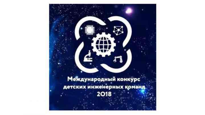 Тамбовские кванторианцы вошли в состав финалистов Международного конкурса детских инженерных команд