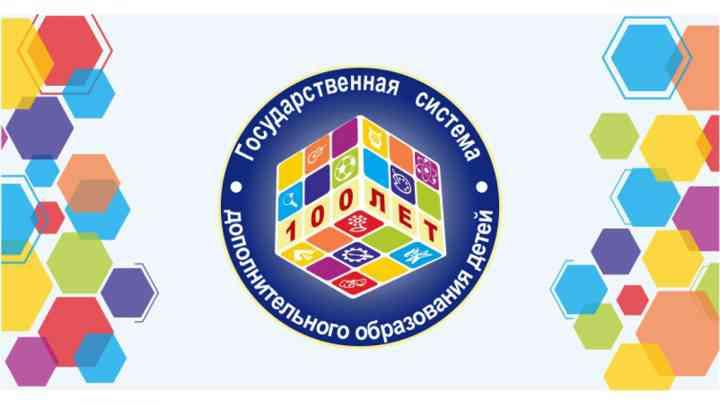 Межведомственный форум работников системы  дополнительного образования Тамбовской области