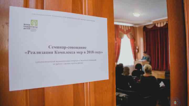 Семинар-совещание «Итоги реализации Комплекса мер за 2018 год»