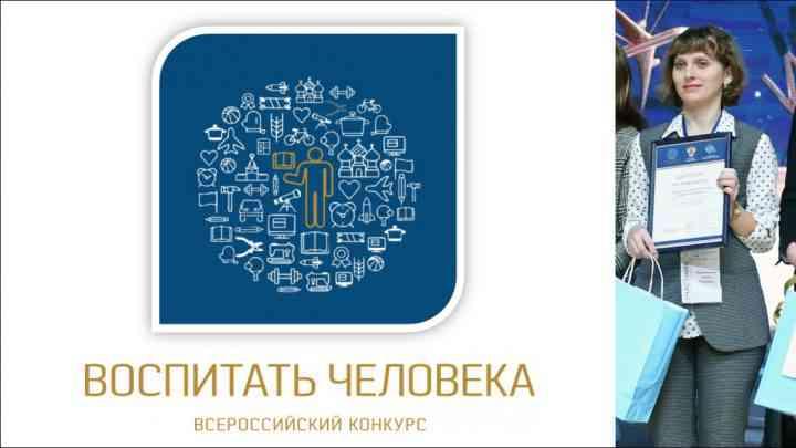 Финал Всероссийского конкурса «Воспитать человека»