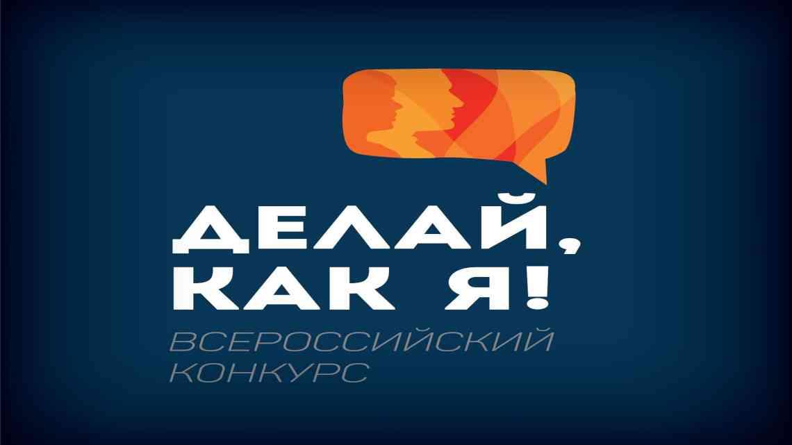 Представители Тамбовской области участвуют во Всероссийском конкурсе на лучшую организацию работы среди военно-патриотических клубов, объединений, общественных организаций военно-патриотической направленности «Делай, как я!»