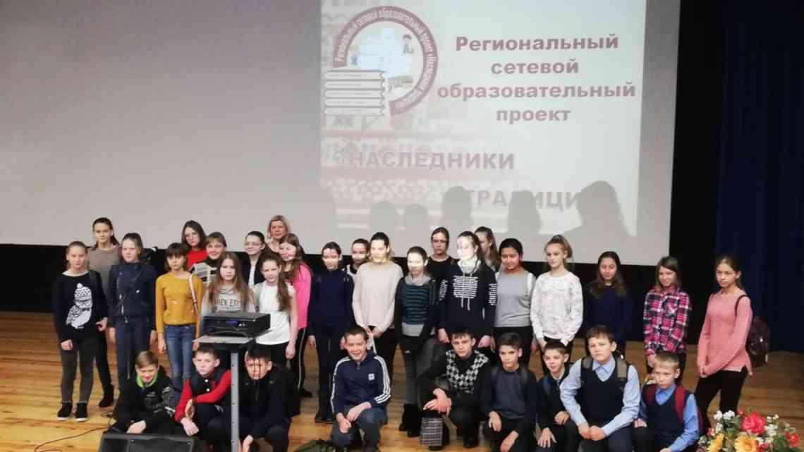 Первая очная сессия по реализации сетевой образовательной программы в сфере краеведения «Наследники традиций»