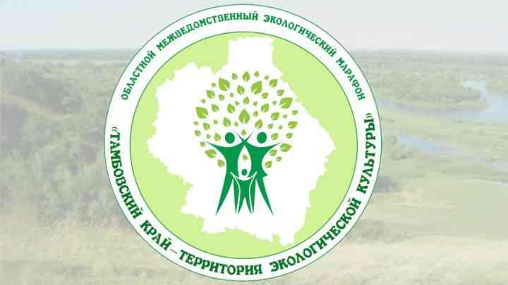 Подведены итоги областного межведомственного экологического марафона «Тамбовский край – территория экологической культуры»