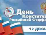 Мероприятия, посвящённые 25-летию принятия Конституции Российской Федерации