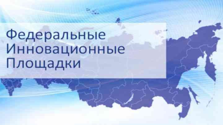 ТОГБОУ ДО «Центр развития творчества детей и юношества»  подтвердил статус федеральной инновационной площадки