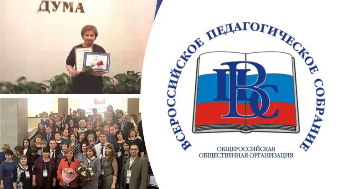 Специалист Регионального модельного центра — призёр  Всероссийского педагогического конкурса «Мои инновации в образовании – 2018»