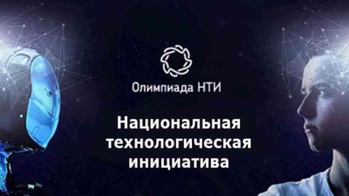Школьники Тамбовской области вошли в состав финалистов всероссийской инженерной олимпиады национальной технологической инициативы (НТИ)