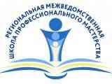 Второе занятие в региональной межведомственной школе профессионального мастерства педагогических работников системы дополнительного образования