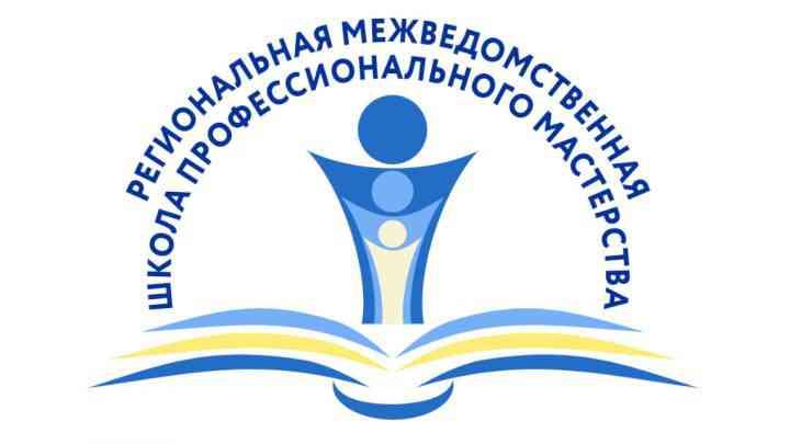 Третье занятие в региональной межведомственной школе профессионального мастерства педагогических работников системы дополнительного образования
