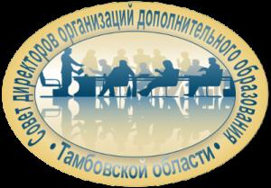 Расширенное заседание Президиума Совета директоров  организаций дополнительного образования
