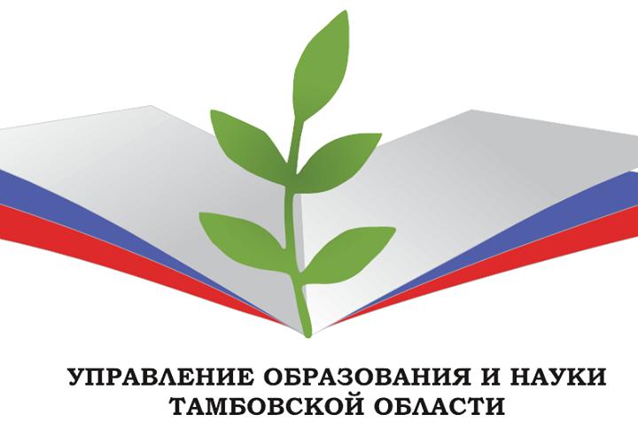Управление образования и науки Тамбовской области