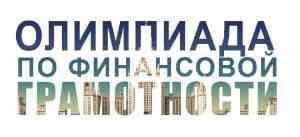 Олимпиада по финансовой грамотности в 2019/2020 учебном году