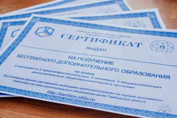 сертификат_до