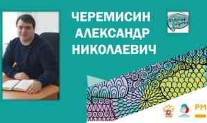 Классная встреча с Черемисиным АН