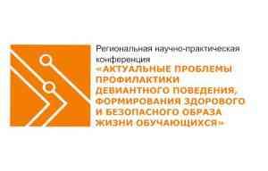 НПК_профилактика